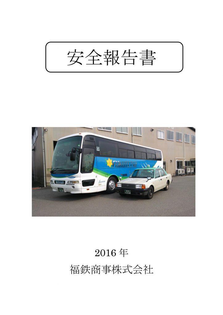2016年安全報告書01