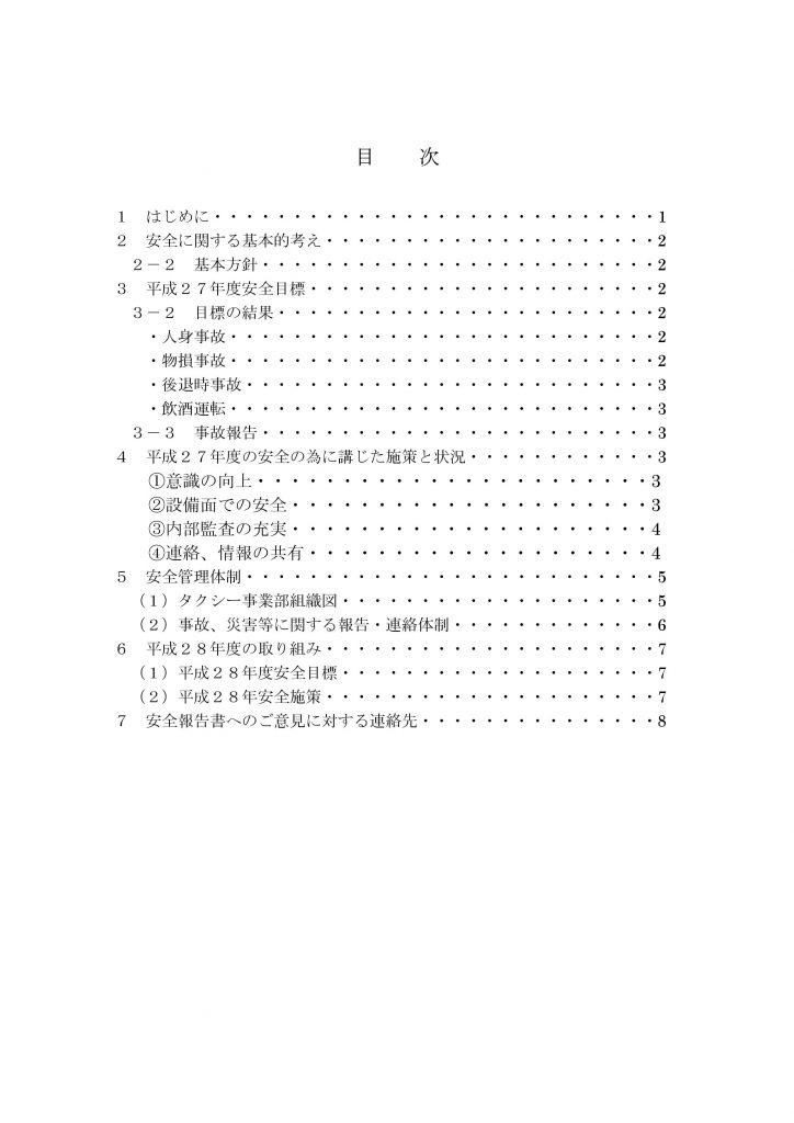 2016年安全報告書02