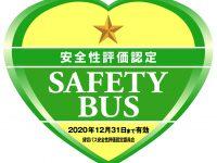 2020安全性評価認定証-星★